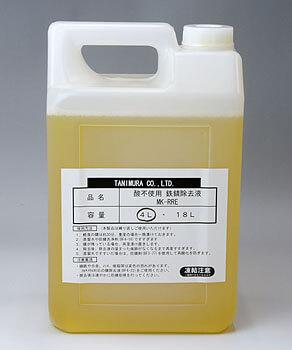 酸不使用で中性の鉄赤サビ落としで、錆除去します。