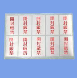 銀色の開封確認ラベルに印刷を入れることができます。