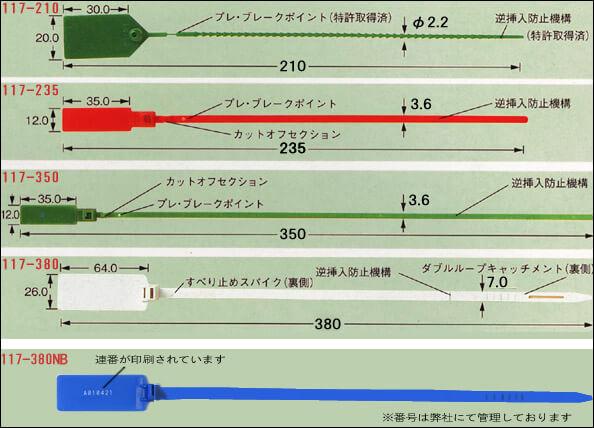 セキュリティワイヤー・封かん・封印・封緘・留め具の種類および型番