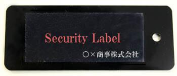 透明の開封確認ラベルに印刷を入れることができます。