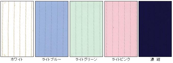 クリーンルーム用の生地・布は、5色から選択できます。