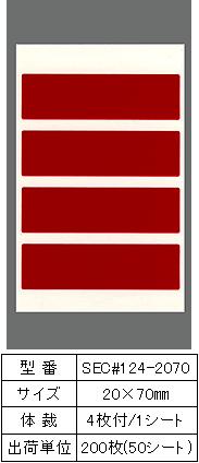 紙封筒の開封防止や改ざん確認用に貼るセキュリティラベルシールです。