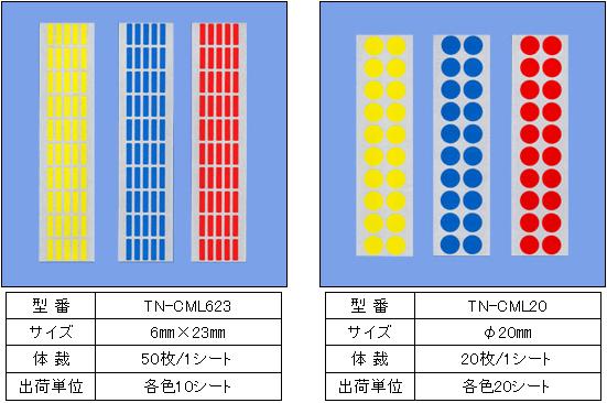 クリーンルーム用色分けシールラベルは検査で不良品を識別するタックシール