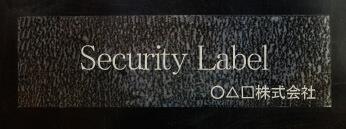 シールをはがすと分かる、非転写式の開封確認用のセキュリティ封緘ラベル(透明色)