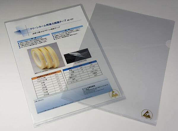 クリーンルーム用クリアーファイルは、導電性で静電気帯電防止の対策用です。