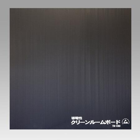 クリーンルームで衝撃吸収して養生保護する当て板は、導電性の静電気対策品です。