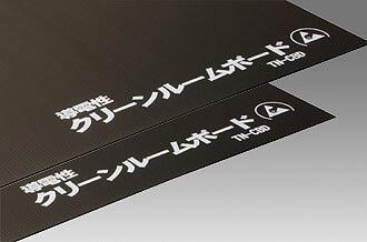 クリーンルーム用の養生ボードは、導電性の衝撃を吸収するあて板です。
