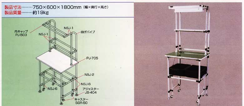 パイプを組み立てて特注のセル生産作業台を簡単に製作できます。