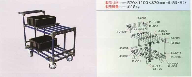棚から商品をピッキングする特注の作業台車は、パイプを組み立てて簡単に製作できます。